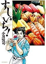 表紙: すしいち! (1) | 小川悦司