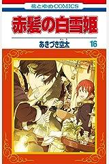 赤髪の白雪姫 16 (花とゆめコミックス) Kindle版