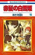 表紙: 赤髪の白雪姫 16 (花とゆめコミックス) | あきづき空太