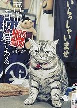 表紙: 吾輩は看板猫である 東京下町篇 (文春e-book) | 梅津有希子