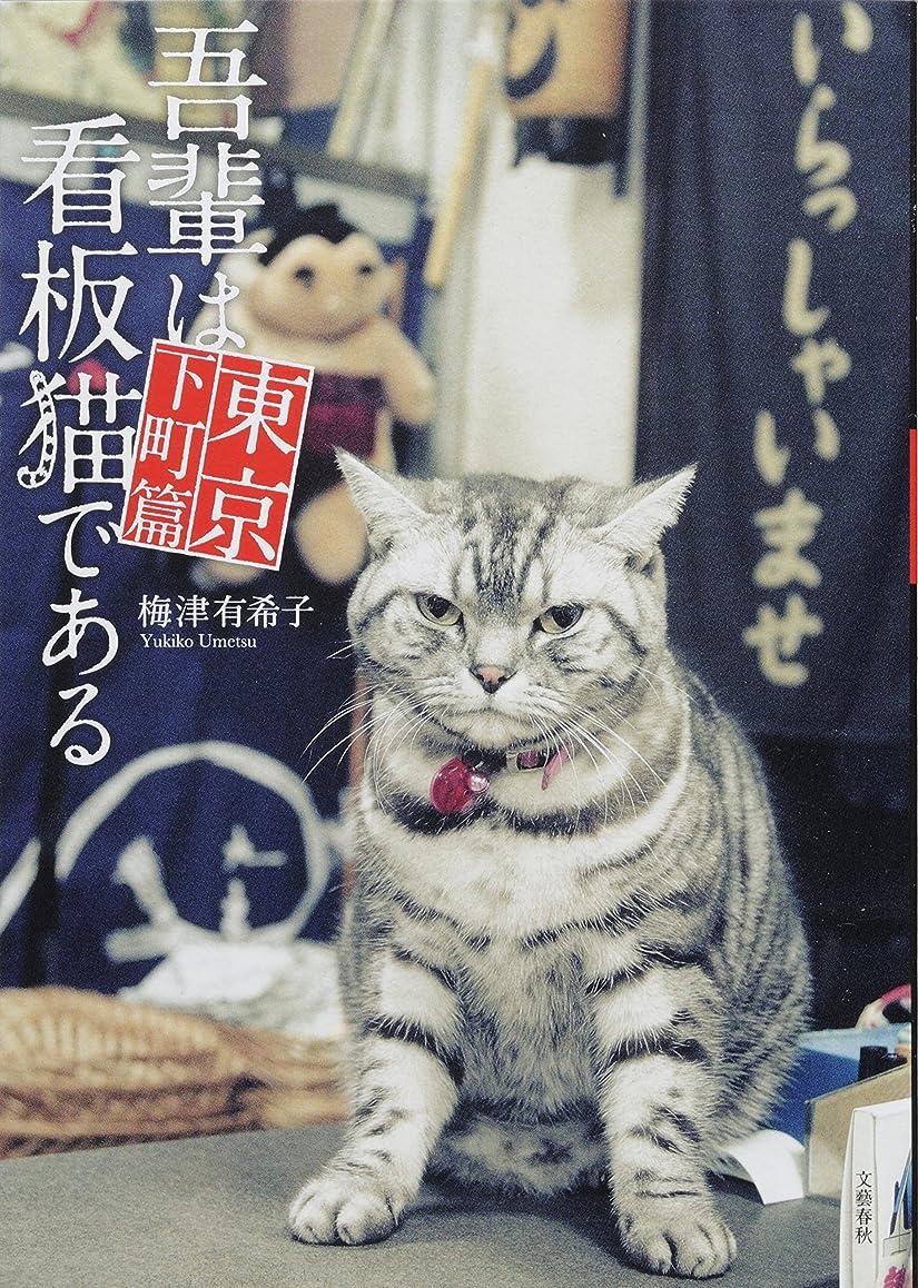 毒液破壊放牧する吾輩は看板猫である 東京下町篇 (文春e-book)