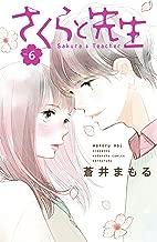 さくらと先生 分冊版(6) (別冊フレンドコミックス)