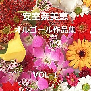 安室奈美恵 作品集VOL-1