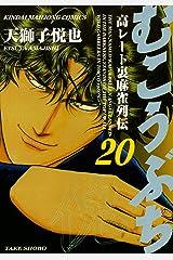 むこうぶち 高レート裏麻雀列伝 (20) (近代麻雀コミックス) Kindle版