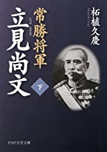 表紙: 常勝将軍 立見尚文(下) (PHP文芸文庫) | 柘植 久慶
