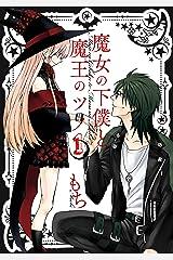 魔女の下僕と魔王のツノ 1巻 (デジタル版ガンガンコミックス) Kindle版