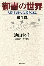 表紙: 御書の世界1 人間主義の宗教を語る | 池田 大作