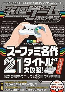 究極ゲーム攻略全書 VOL.3(スーパーファミコンミニ 名作ゲーム21タイトル+α大攻略)