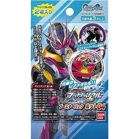 バンダイ (BANDAI) 仮面ライダーブットバソウルブースターパック ホット04(BOX)