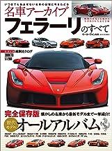 表紙: 名車アーカイブ フェラーリのすべて | 三栄書房