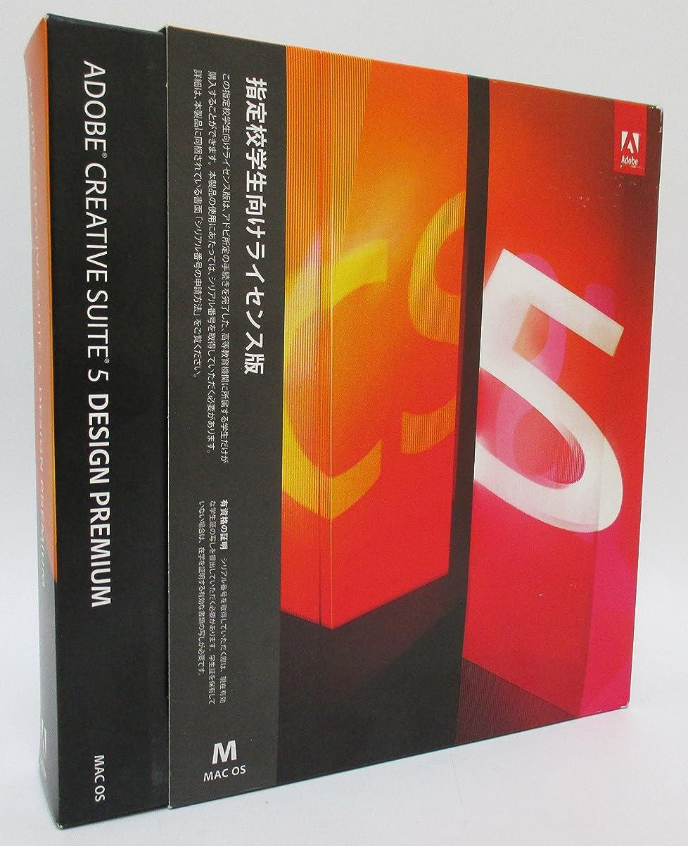 ソートアルミニウムご覧ください指定校学生向けライセンス版 Adobe Creative Suite 5 Design Premium Macintosh版 (要シリアル番号申請)