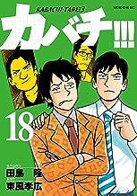 表紙: カバチ!!! -カバチタレ!3-(18) (モーニングコミックス) | 田島隆