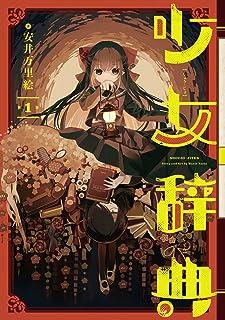 少女辞典 1巻 (デジタル版ガンガンコミックスONLINE)