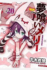 夢喰いメリー 20巻 (まんがタイムKRコミックス) Kindle版