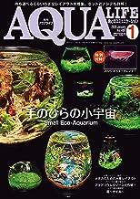 月刊アクアライフ 2020年 01 月号  手のひらの小宇宙 Small Eco-Aquarium【特別付録★2020年 特大両面ポスターカレンダー】