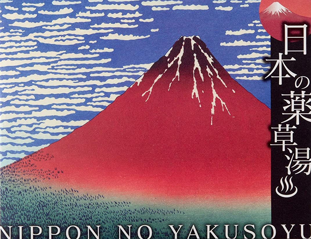 反動想定する咲く日本の薬草湯 凱風快晴(富嶽三十六景)