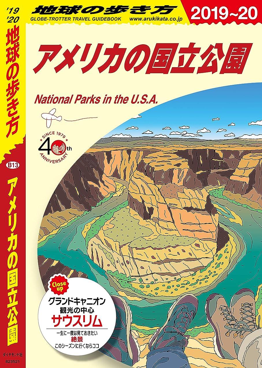 意志に反する承知しました図地球の歩き方 B13 アメリカの国立公園 2019-2020