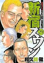 新宿スワン(29) (ヤングマガジンコミックス)