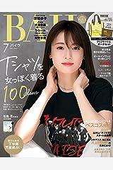 BAILA (バイラ) 2021年7月号 [雑誌] Kindle版