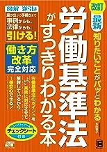 表紙: 改訂 最新 知りたいことがパッとわかる 労働基準法がすっきりわかる本 | 多田 智子