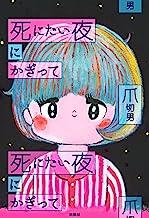 表紙: 死にたい夜にかぎって (扶桑社BOOKS) | 爪 切男