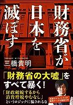 表紙: 財務省が日本を滅ぼす | 三橋貴明