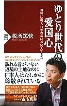 表紙: ゆとり世代の愛国心 世界に出て、日本の奇跡が見えてきた (PHP新書) | 税所 篤快