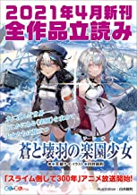 GA文庫&GAノベル2021年4月の新刊 全作品立読み(合本版) (GA文庫)