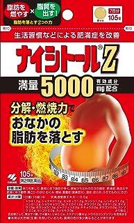 【第2類医薬品】ナイシトールZ 105錠