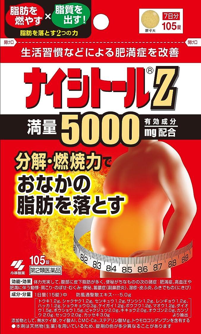 赤外線フェンス社会【第2類医薬品】ナイシトールZ 105錠