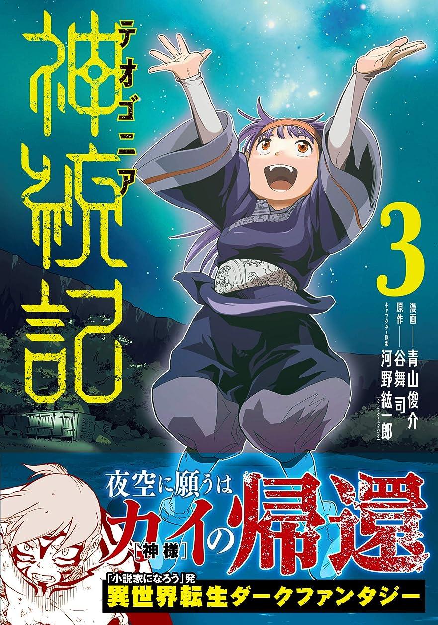 魅力ドラマインカ帝国神統記(テオゴニア)(コミック)3 (PASH! コミックス)
