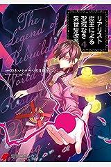 リアリスト魔王による聖域なき異世界改革 4 (電撃コミックスNEXT) Kindle版