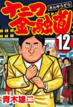 表紙: ナニワ金融道 12   青木 雄二