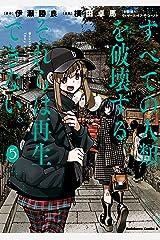 すべての人類を破壊する。それらは再生できない。 (5) (角川コミックス・エース) Kindle版