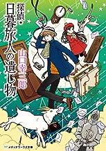 表紙: 探偵・日暮旅人の遺し物 (メディアワークス文庫) | 山口 幸三郎