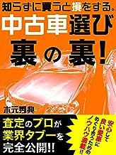 表紙: 知らずに買うと損をする。中古車選びの裏の裏!   木元秀典