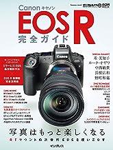 表紙: キヤノン EOS R 完全ガイド | デジタルカメラマガジン編集部