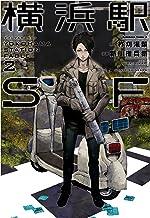 表紙: 横浜駅SF(2) (角川コミックス・エース) | 柞刈湯葉