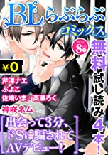 ♂BL♂らぶらぶコミックス 無料試し読みパック 2015年8月号 上(Vol.29)