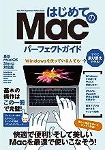 表紙: はじめてのMac パーフェクトガイド   standards