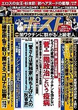 表紙: 週刊ポスト 2021年 2月5日号 [雑誌] | 週刊ポスト編集部