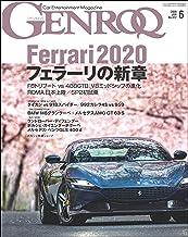 表紙: GENROQ (ゲンロク) 2020年 6月号 [雑誌] | 三栄