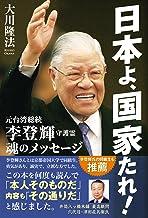 表紙: 日本よ、国家たれ! 元台湾総統 李登輝守護霊 魂のメッセージ 公開霊言シリーズ | 大川隆法