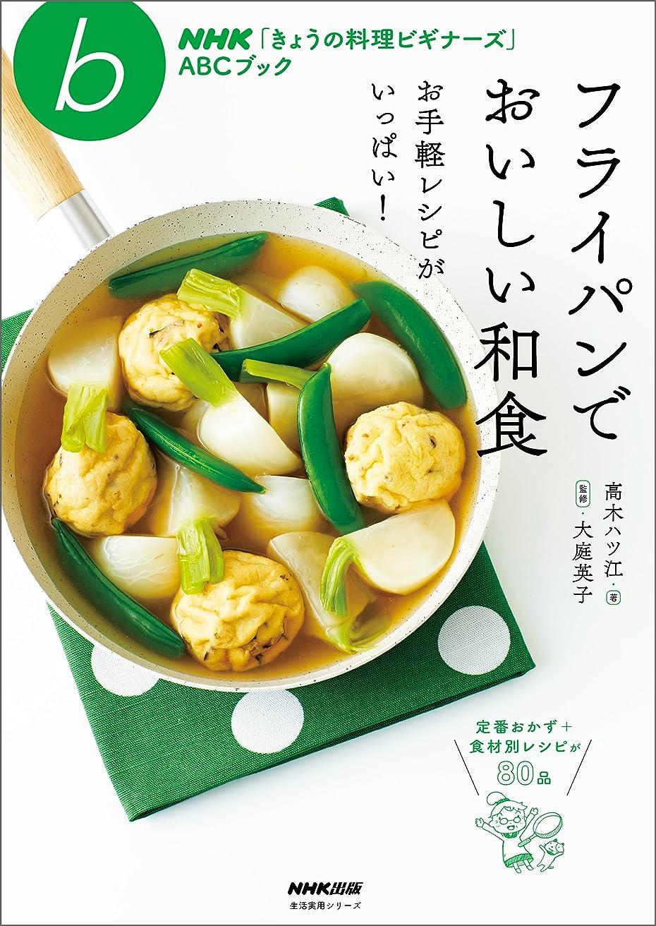 コーデリアずんぐりした柔らかいフライパンでおいしい和食 お手軽レシピがいっぱい!