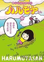表紙: ハルモヤさん 1巻: バンチコミックス | まんしゅうきつこ