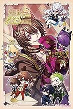 表紙: 夢王国と眠れる100人の王子様 (カドカワBOOKS)   ジークレスト