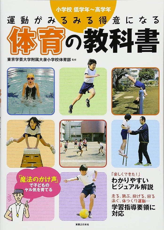 マオリ学者しみ運動がみるみる得意になる 体育の教科書