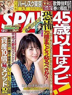 週刊SPA!(スパ) 2019年 4/30・5/7 合併号 [雑誌] 週刊SPA! (デジタル雑誌)