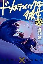 ドメスティックな彼女(11) (週刊少年マガジンコミックス)