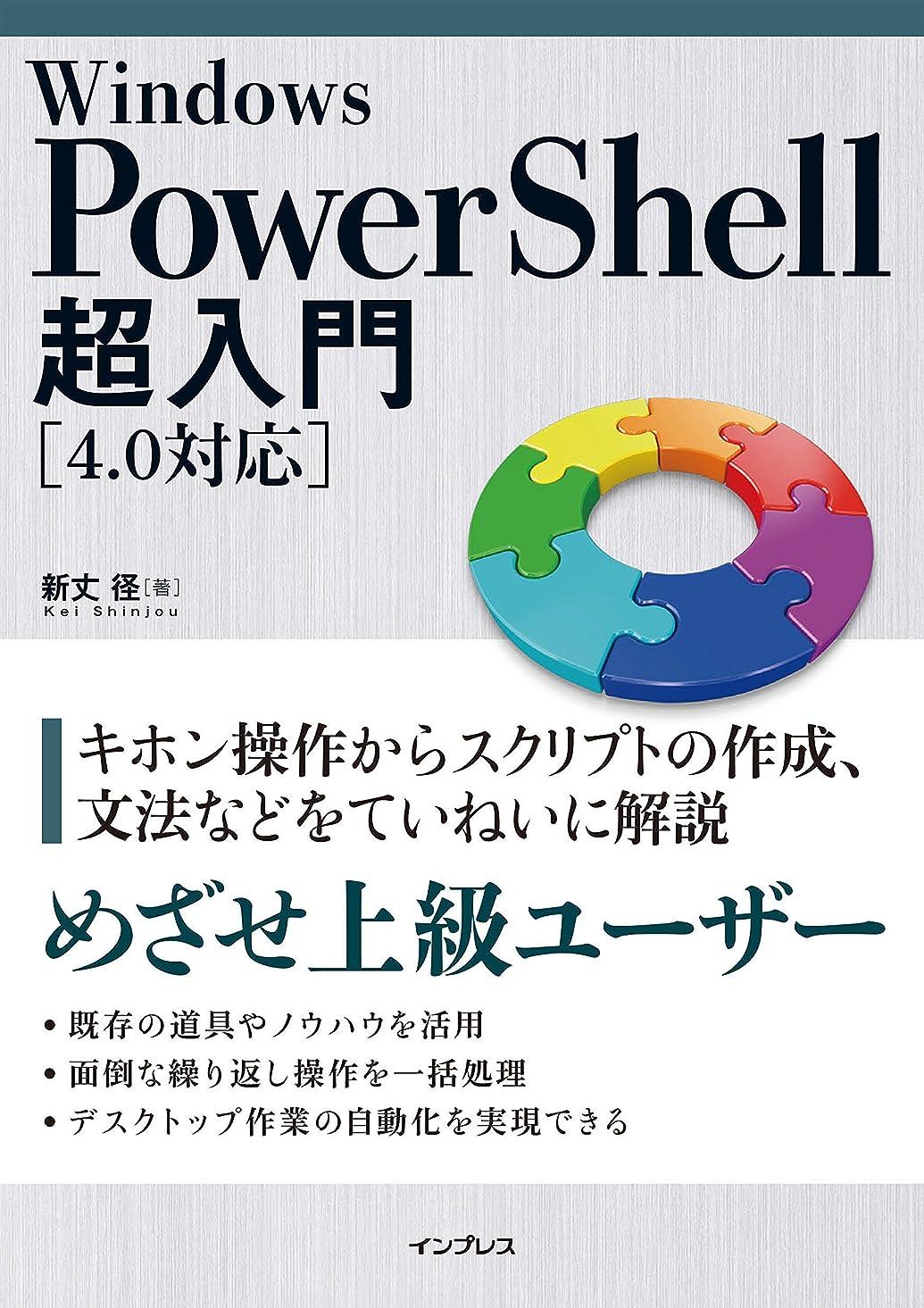 着陸思想肌Windows PowerShell超入門[4.0対応]